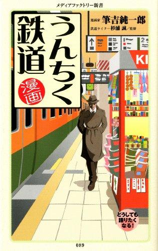 漫画・うんちく鉄道 (メディアファクトリー新書)の詳細を見る