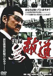 実録 無敵道 [DVD]