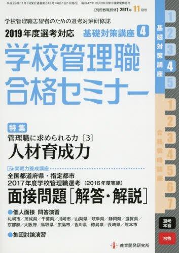 別冊教職研修 2017年 11 月号
