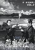 隠密剣士 第1部 隠密剣士 HDリマスター版 Vol.3<宣弘社75周年記念>[DVD]