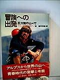 冒険への出発―五大陸の山々で (1979年)