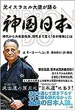 「元イスラエル大使が語る神国日本 神代から大東亜戦争、現代まで貫く「日本精神」とは」エリ・コーヘン