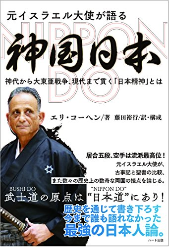 元イスラエル大使が語る神国日本 NIPPON DO