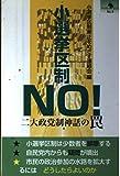 小選挙区制no!―二大政党制神話の罠 (ブックレットロゴス No. 3)