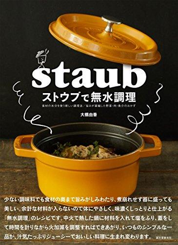 ストウブで無水調理: 食材の水分を使う新しい調理法 旨みが凝縮した野菜・肉・魚介のおかず