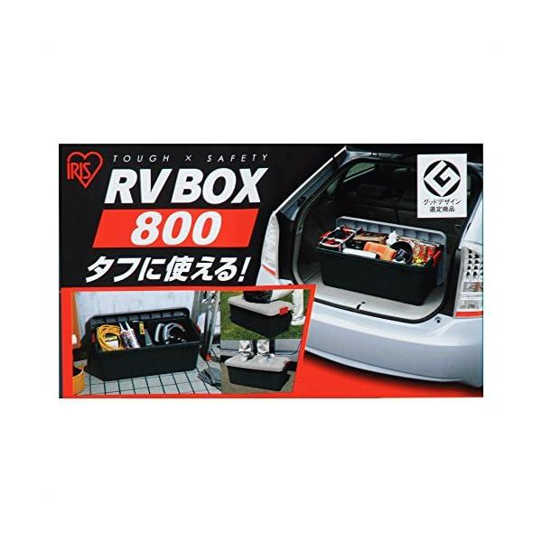 アイリスオーヤマ ボックス RVBOX 800...の紹介画像2
