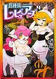 異種族レビュアーズ 4 (ドラゴンコミックスエイジ ま 7-1-4)