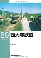 西大寺鉄道 (RM LIBRARY89)