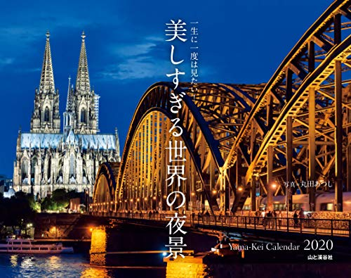 カレンダー2020 一生に一度は見たい!  美しすぎる世界の夜景 (ヤマケイカレンダー2020)