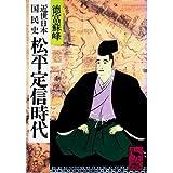 近世日本国民史 松平定信時代 (講談社学術文庫 (609))