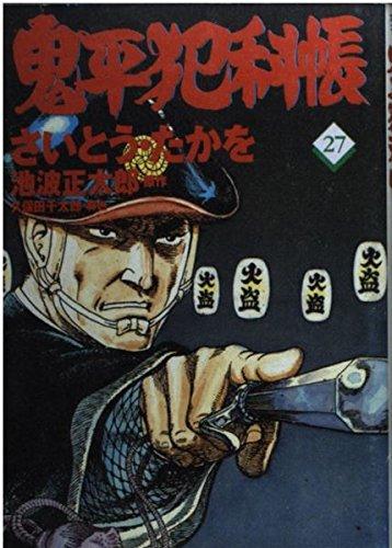 コミック 鬼平犯科帳 (27) (文春時代コミックス)