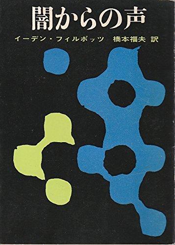 闇からの声 (1963年) (創元推理文庫)の詳細を見る