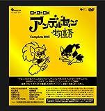 アンデルセン物語 Complete DVD-BOX