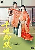 千姫御殿(1960)[DVD]