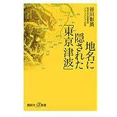 地名に隠された「東京津波」 (講談社+α新書)