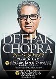 ディーパック・チョプラ プレミアムDVD-BOX