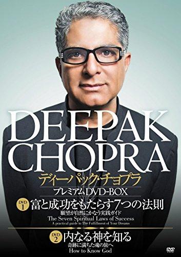 ディーパック・チョプラ プレミアムDVD-BOX...