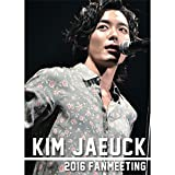 キム・ジェウク 2016 ファンミーティング DVD [キムジェウク オフィシャルグッズ DVD]