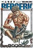 ベルセルク 2 (ヤングアニマルコミックス)