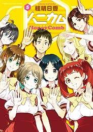 ハニカム 5 (電撃コミックス)