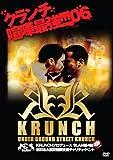 KRUNCHプロデュース SLAM第4回 東日本大震災復興支援チャリティイベント[DVD]