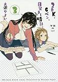 2DK、Gペン、目覚まし時計。 (3) (百合姫コミックス)