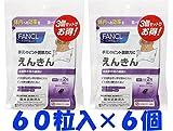 【2個セット】ファンケル 徳用 えんきん 60粒×3袋