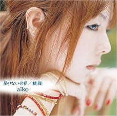 aiko「横顔」のCDジャケット