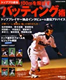 トッププロ直伝100mを飛ばすバッティング術 (SEIBIDO MOOK Ballpark.) 画像