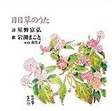 ♪『花に寄せて』について(その5) 〜音楽のジャンルを超え共感を呼ぶ星野ワ−ルド
