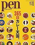 Pen(ペン) 2017年 8/15号 [365日 カレー天国] 画像