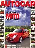 AUTO CAR JAPAN (オートカージャパン) 2008年 09月号 [雑誌]