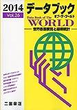 データブックオブ・ザ・ワールド—世界各国要覧と最新統計〈2014(Vol.26)〉