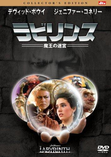 ラビリンス 魔王の迷宮 コレクターズ・エディション [DVD]の詳細を見る