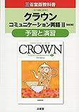 クラウンコミュニケーション英語2[改訂版]予習と演習―三省堂版教科書 教科書番号コ2 331