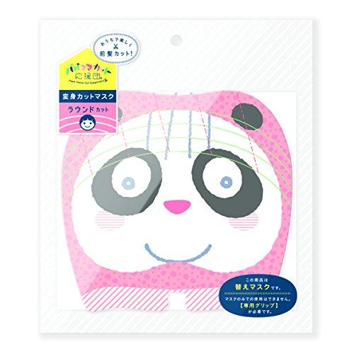 日本カットコミュニケーション協会 変身カットマスク 替えマスク パンダ