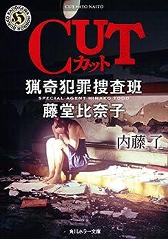 [内藤 了]のCUT 猟奇犯罪捜査班・藤堂比奈子 (角川ホラー文庫)