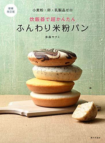 増補改訂版 小麦粉・卵・乳製品ゼロ 炊飯器で超かんたん ふん...