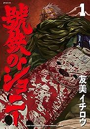 號鉄のジョニー (1) (リイドカフェコミックス)