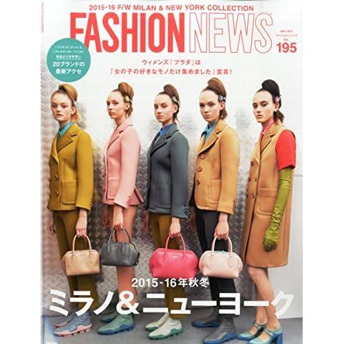 2015-16秋冬ミラノ・ニューヨーク 2015年 05 月号 [雑誌]: FASHION NEWS 増刊
