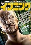 イブニング 2015年5号 [2015年2月10日発売] [雑誌] (イブニングコミックス)