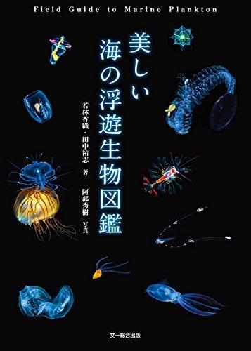 美しい海の浮遊生物図鑑