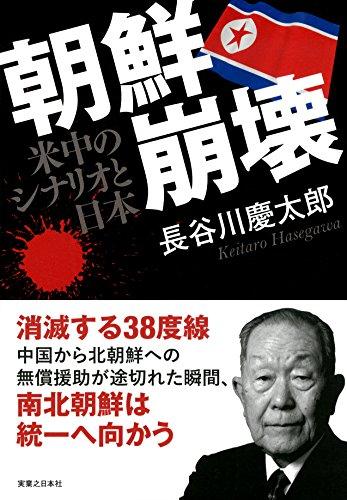 朝鮮崩壊 米中のシナリオと日本の詳細を見る