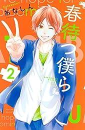 春待つ僕ら(2) (デザートコミックス)