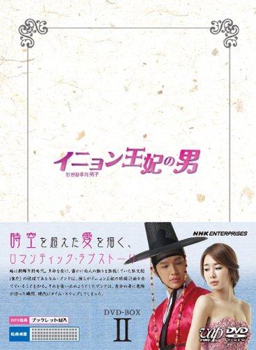 イニョン王妃の男 DVD-BOXIIの詳細を見る