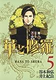 華と修羅 5 (ヤングジャンプコミックス)