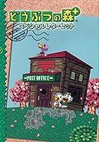 任天堂公式 どうぶつの森+ スペシャルレターセット おまけCD-ROM付き