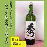 内田フルーツ農園 シャインマスカットでつくった 『シャインマスカットワイン』 720ml (甘口) 桐箱入り