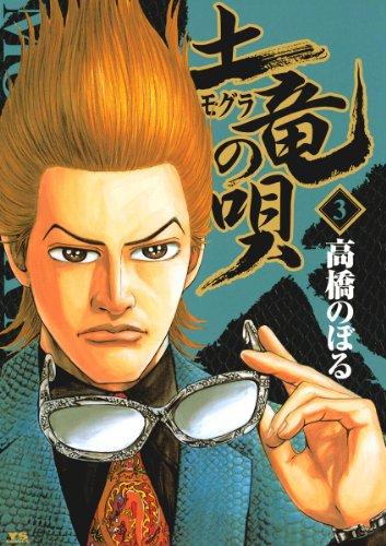 土竜(モグラ)の唄(3) (ヤングサンデーコミックス)の詳細を見る