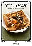 フランス・ブルターニュ地方の味をおうちで楽しむ ガレット&クレープ